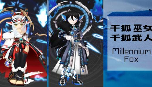 千狐巫女/千狐武人