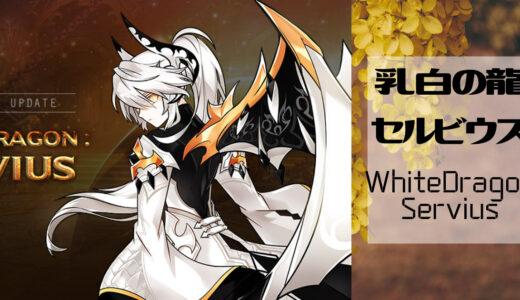 乳白の龍:セルビウス