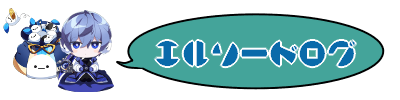 ELSWORD LOG(エルソログ)